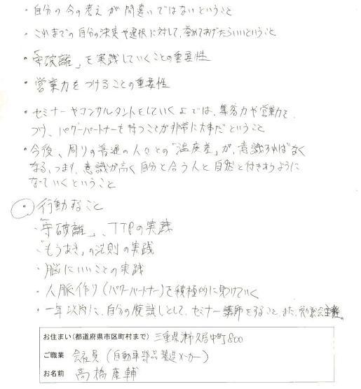 yosida.JPG